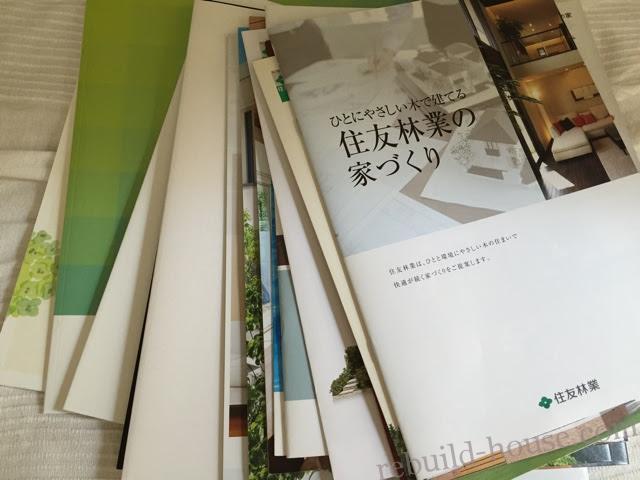 住友林業の見積もり公開
